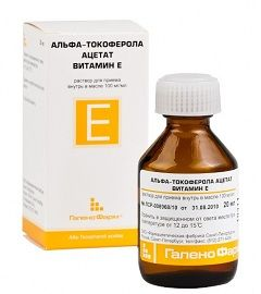 Альфа-токоферола ацетат - раствор для приема внутрь