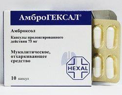 Капсулы Амброгексал 75 мг