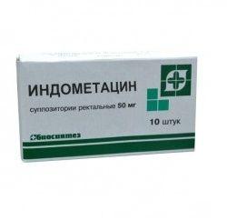 Ректальные суппозитории Индометацин