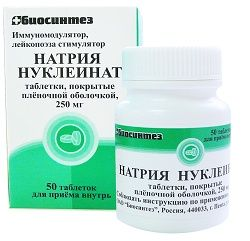 Таблетки Натрия нуклеинат
