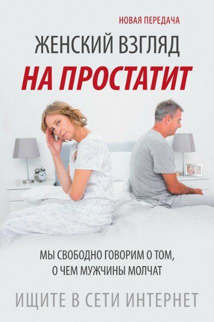 Развод по-русски: «я умирала от ревности, но дело оказалось проще – простатит»